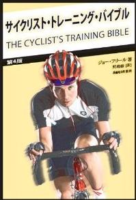 サイクリストトレーニングバイブル