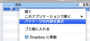 MacでAVCHD