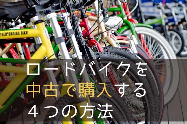 ロードバイクを中古で購入する4つの方法