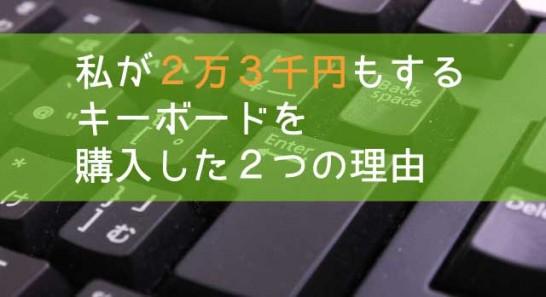 私が2万3千円もするキーボードをおすすめする2つの理由