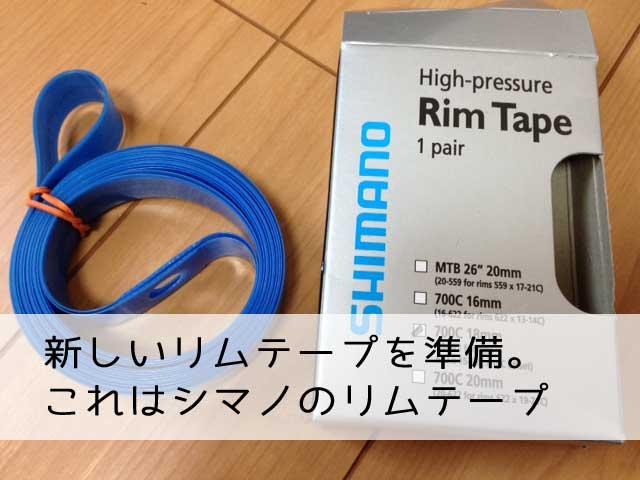 シマノのリムテープ