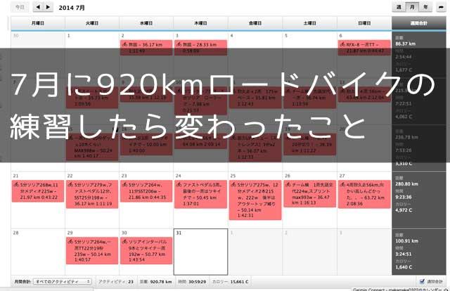 7月に920kmロードバイク練習したら変わったこと