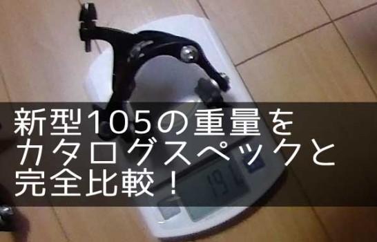 新型105の実重量をカタログスペックと完全比較!
