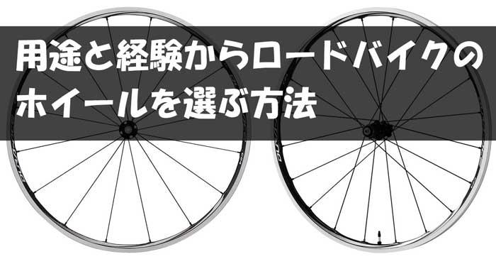 用途と経験からロードバイクのホイールを選ぶ方法