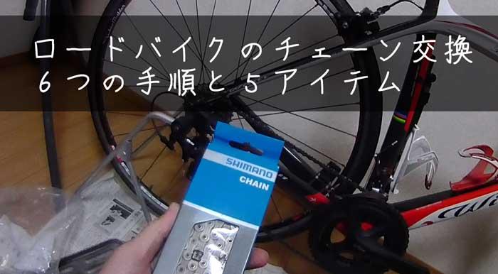 ロードバイクのチェーン交換6つの手順と5アイテム