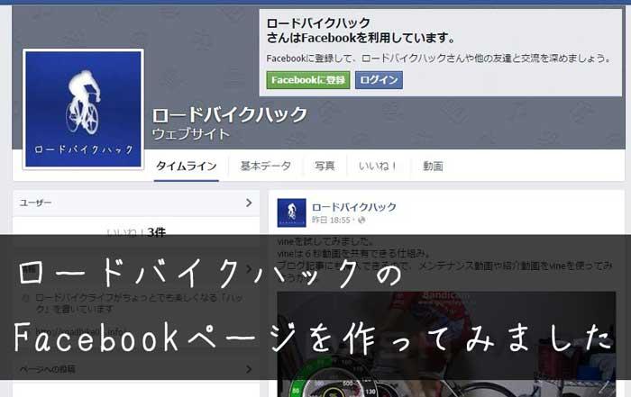 ロードバイクハックのFacebookページを作ってみました