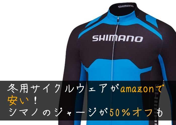 冬用サイクルウェアがamazonで安い!シマノのジャージが50%オフも