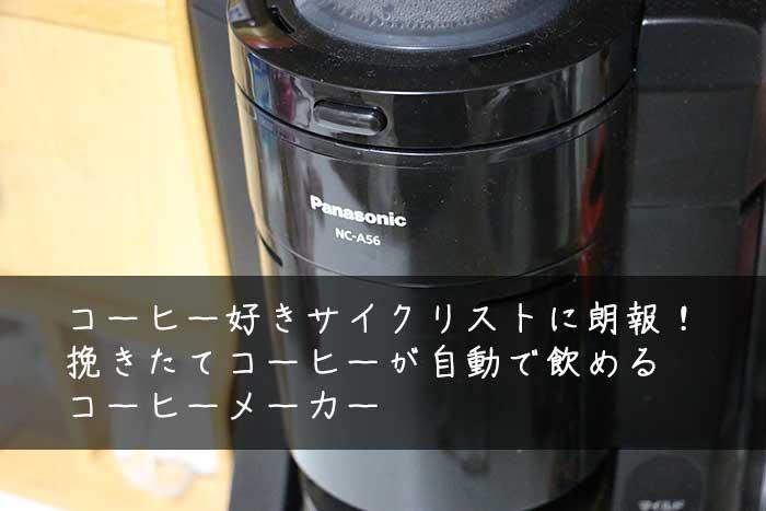 コーヒー好きサイクリストに朗報!挽きたてコーヒーが自動で飲めるコーヒーメーカー