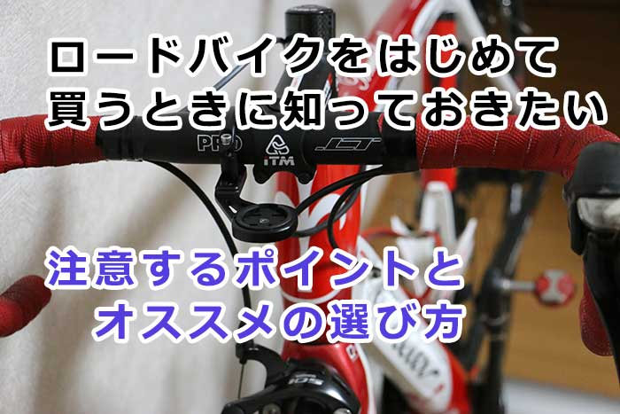 最初のロードバイクを買う時に注意するポイントとおすすめの選び方まとめ