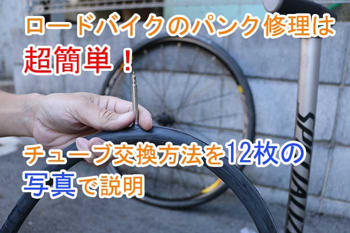 ロードバイクのパンク修理は超簡単!チューブ交換方法を12枚の写真で説明