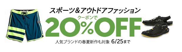 アマゾンでサイクルウェアなど20%オフキャンペーン(6/25まで)実施中!プライム会員はさらに5%OFF!