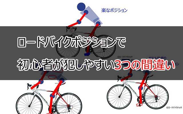 ロードバイクポジションで初心者が犯しやすい3つの間違い