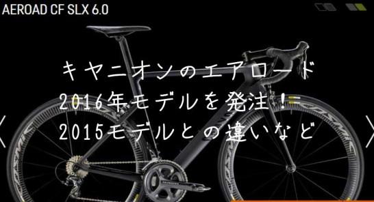 キヤニオンのエアロード2016年モデルを発注! 2015モデルとの違いなど