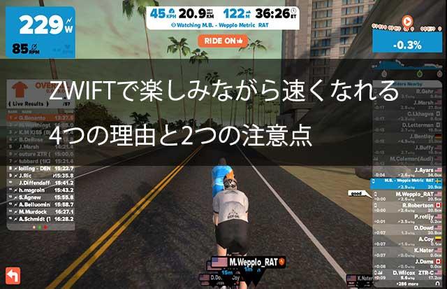 ZWIFTで楽しみながら速くなれる4つの理由と2つの注意点