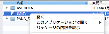 MacでBDMV