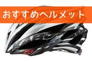 おすすめヘルメット