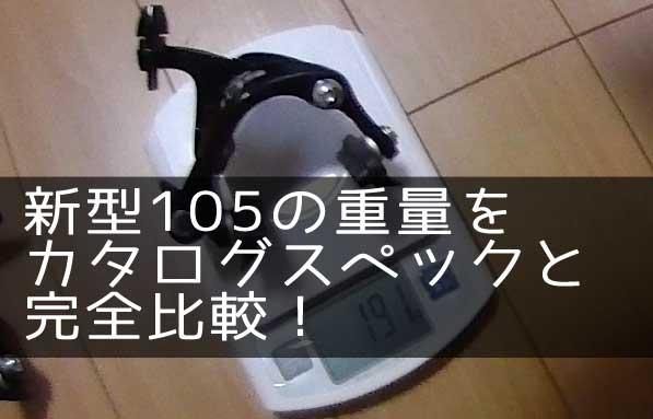 新型105重量差