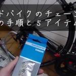 ロードバイクチェーン交換