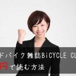 BiCYCLE-CLUBを400円で購入