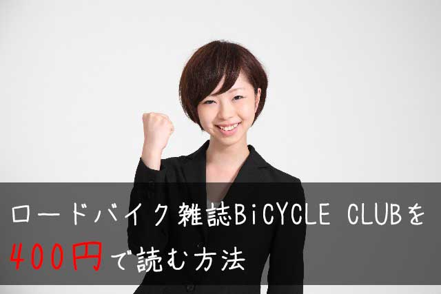 BiCYCLE-CLUBを400円で購入