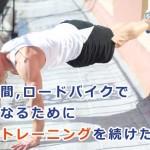 ロードバイクの体幹トレーニング