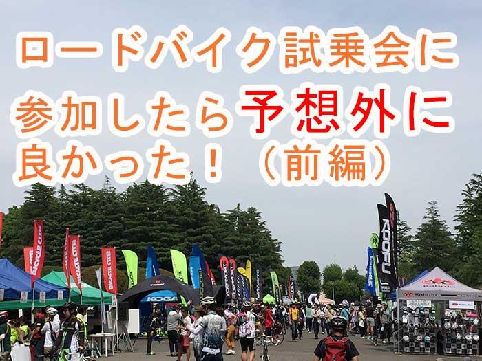 ロードバイク試乗会のブース