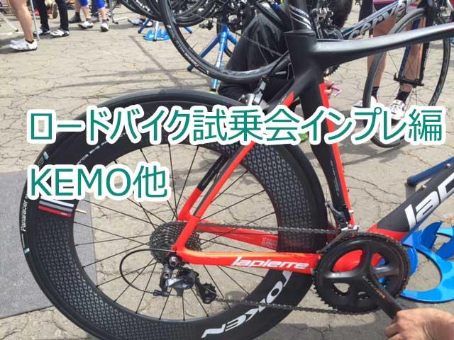 ロードバイク試乗会KEMOなど