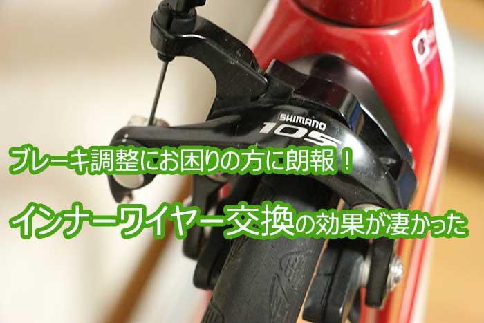 ロードバイクブレーキ調整