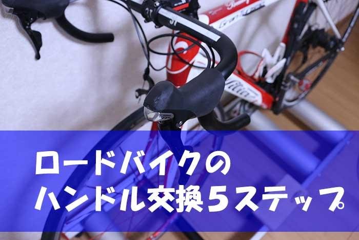 ロードバイクハンドル交換