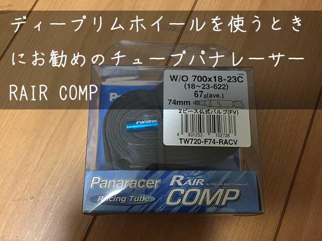 パナレーサーRAIR-COMP