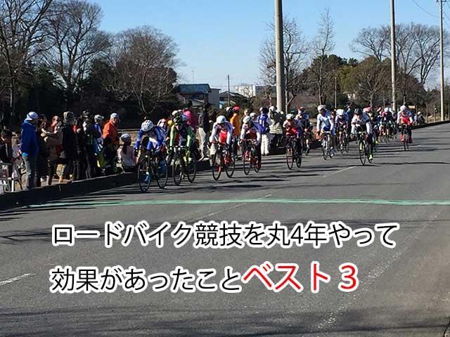 ロードバイクレース効果があったこと