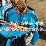 オーダーサイクルジャージ